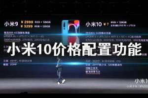 小米10价格配置相机功能参数汇总 小米10手机12+256GB售价