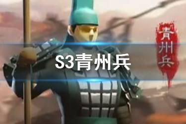 三国志战略版 S3兵种战法