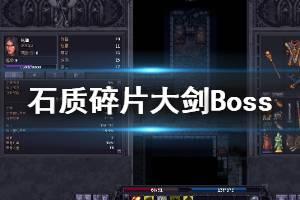 《石质碎片》大剑Boss怎么打?土法打大剑Boss心得分享