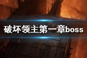 《破坏领主》第一章boss怎么打?第一章boss打法视频