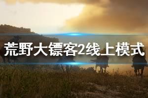 《荒野大镖客2》线上模式前期怎么玩 线上模式新手技巧分享
