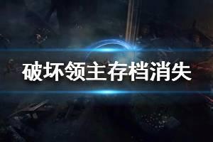 《破坏领主》存档消失怎么办 退出游戏进度重置解决方法介绍