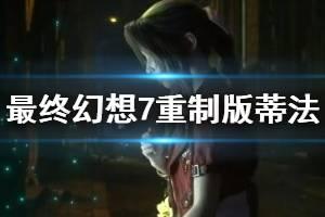 《最终幻想7重制版》蒂法技能是什么?蒂法招式技能介绍
