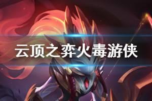 《云顶之弈》火毒游侠阵容怎么玩 火毒游侠阵容玩法技巧