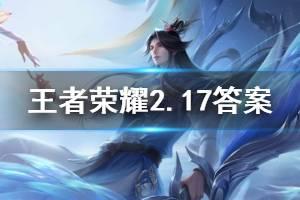 王者荣耀微信2020年2月17日每日一题答案