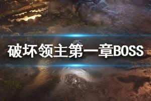《破坏领主》第一章BOSS怎么打 第一章BOSS打法技巧介绍