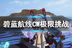 《碧蓝航线CrossWave》200层极限挑战打法技巧 200层怎么过?