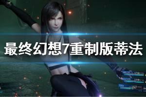 《最终幻想7重制版》蒂法怎么玩 蒂法技能玩法说明