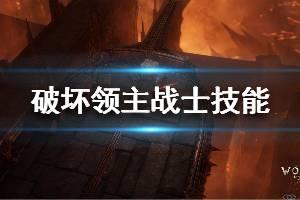《破坏领主》战士BD推荐 战士技能搭配说明