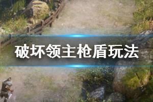 《破坏领主》枪盾怎么玩 枪盾玩法一览