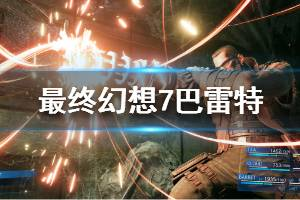 《最终幻想7重制版》巴雷特华勒斯背景介绍 巴雷特华勒斯图鉴一览