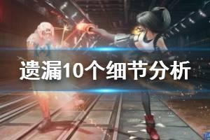 《最终幻想7:重制版》预告片中遗漏的10个细节分析
