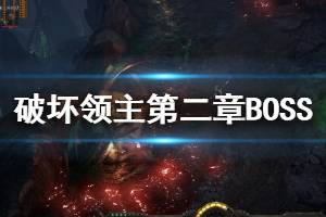 《破坏领主》第二章BOSS战怎么打?第二章boss战打法视频