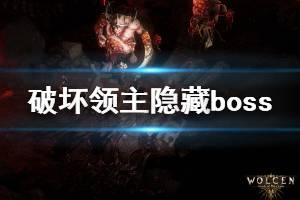 《破坏领主》隐藏boss在哪 游戏隐藏boss位置详解