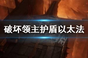《破坏领主》护盾流以太法怎么玩 护盾流以太法玩法分享