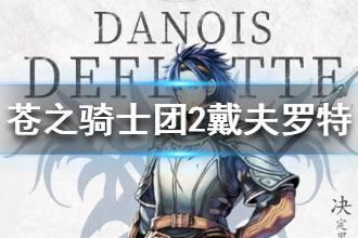 《苍之骑士团2》戴夫罗特背景故事 戴夫罗特介绍