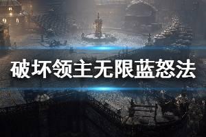 《破坏领主》无限蓝怒法技能搭配推荐 无限蓝怒法强度说明