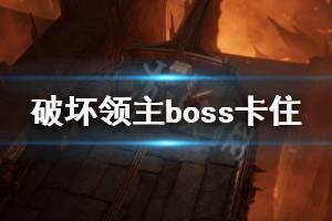 《破坏领主》最终boss卡住怎么办 最终boss卡住解决方法分享