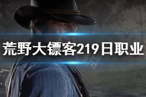 《荒野大镖客2》2月19日职业任务有什么 2月19日职业任务玩法介绍