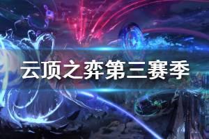 《云顶之弈》第三赛季新机制介绍 S3赛季新内容有哪些