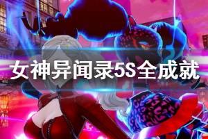 《女神异闻录5对决幽灵先锋》中文全成就奖杯汇总 奖杯怎么解锁?