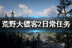 《荒野大镖客2》2.20日常挑战任务介绍 2.20每日任务是什么