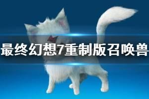 《最终幻想7重制版》召唤兽好用吗?召唤兽战斗演示视频