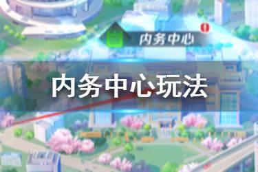 《校花梦工厂》内务中心玩法介绍 内务中心任务玩法奖励一览
