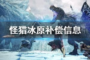 《怪物猎人世界冰原》补偿信息一览 补偿内容有哪些