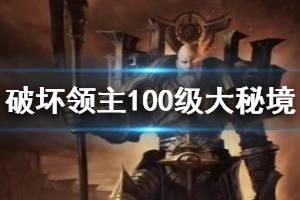 《破坏领主》近战怎么挑战100级大秘境?100级大秘境挑战视频