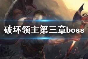 《破坏领主》第三章boss怎么打?最终章BOSS战打法视频