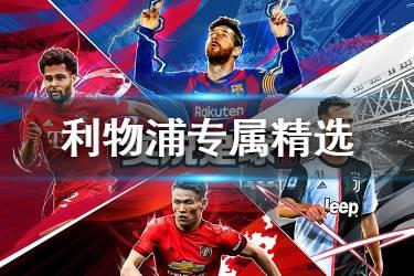 《实况足球手游》利物浦专属活动介绍 俱乐部精选活动巨星一览