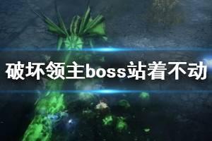 《破坏领主》boss站着不动怎么办?最终boss卡死问题解决方法