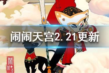 《闹闹天宫》2月21日更新内容一览 庚午赛季新活动一览