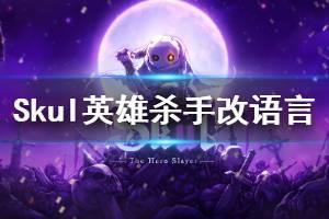 《Skul英雄杀手》怎么设置中文 改语言方法介绍