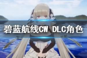 《碧蓝航线CrossWave》DLC角色战斗实机演示 DLC新角色有哪些?