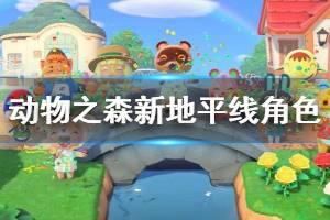 《动物之森新地平线》250位动物角色形象展示视频 角色好看吗