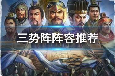 《三国志战略版》三势阵阵容推荐 三势阵战法收益解读