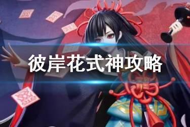 《决战平安京》彼岸花装备推荐 彼岸花式神攻略