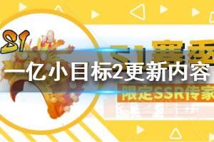 《一亿小目标2》更新 S2赛季更新内容一览