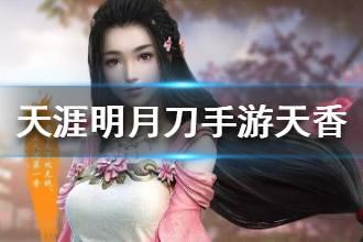 《天涯明月刀》天香门派介绍 天香职业攻略