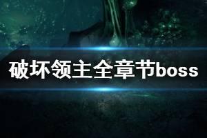 《破坏领主》全章节boss战视频合集 boss攻略视频