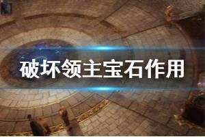 《破坏领主》宝石怎么获得?宝石作用及获得方法