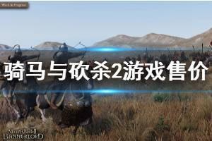 《骑马与砍杀2》多少钱 游戏售价介绍