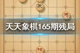 《天天象棋》167期残局挑战怎么过 167期残局挑战攻略