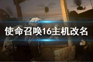 《使命召唤16》主机版怎么改名 主机版改名流程分享