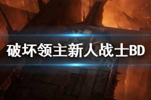 《破坏领主》新人战士怎么玩 新人战士BD玩法推荐