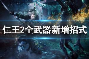 《仁王2》全武器新增招式说明 武器新武技有哪些