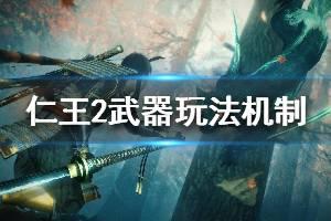 《仁王2》武器玩法机制讲解 武器种类有哪些