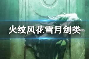 《火焰纹章风花雪月》剑有哪些 剑类武器一览